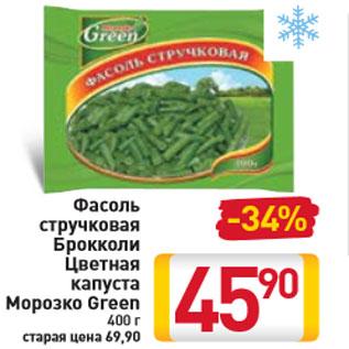 Брокколи и стручковая фасоль салата
