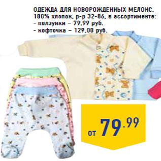 Мелонс Детская Одежда Оптом