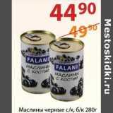 Скидка: Маслины черные с/к б/к