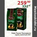 Кофе Паулиг Президенти зерно, молотый
