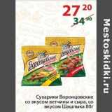 Сухарики Воронцовские со вкусом ветчины и сыра, со вкусом Шашлыка