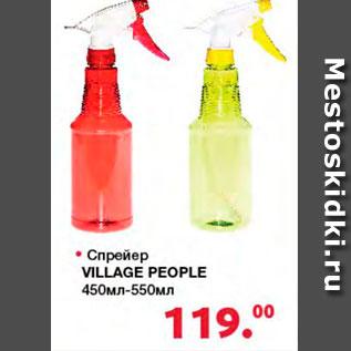 Акция - Спрейер Village People 450-550vk