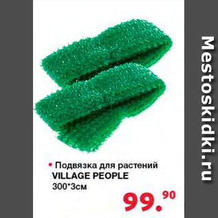 Акция - Подвязка для растений Village People 300*3см