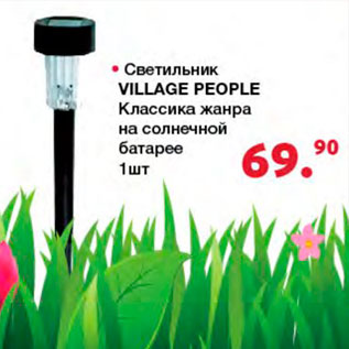 Акция - Светильник Village People