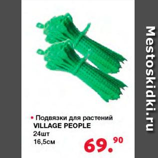 Акция - Подвязка для растений Village People 16,5см