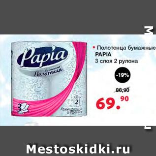 Акция - Полотена бумажные Papia