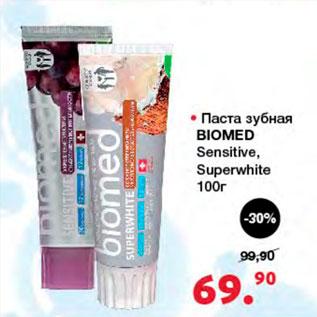 Акция - Паста зубная Biomed