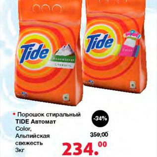 Акция - Порошок стиральный Tide автомат