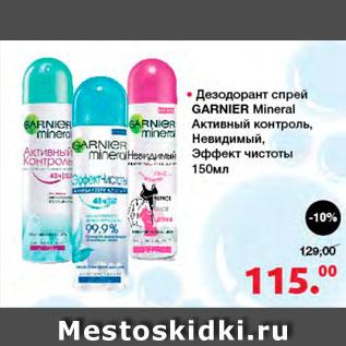Акция - Дезодорант спрей Garnier