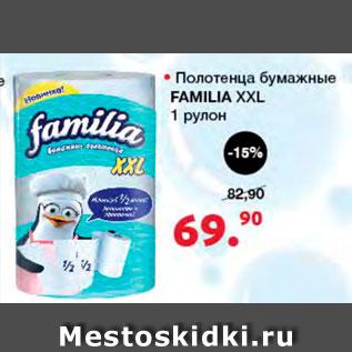 Акция - Полотенца бумажные Familla XXL