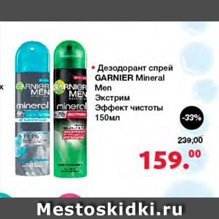 Акция - Дезодорант спрей Garnier Mineral