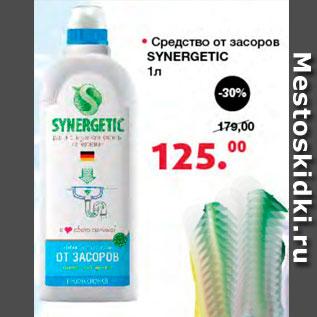 Акция - Средство от засоров Synergetic