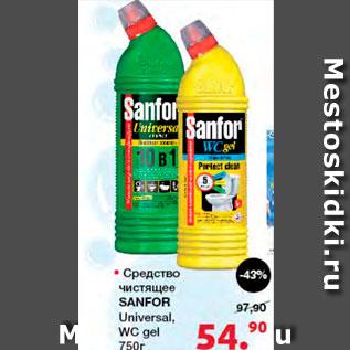 Акция - Средство чистящее Sanfor