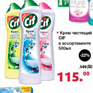 Акция - Крем чистящий CIF