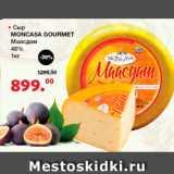 Скидка: Сыр Moncasa Goumet 48%