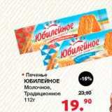 Скидка: Печенье Юбилейное, Молочное Традиционное