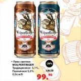 Скидка: Пиво светлое Wolpertinger Традиционное 5,1% Пшеничное 5,0%