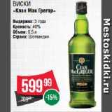 Скидка: Виски «Клан Мак Грегор» 40%