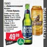 Скидка: Пиво  «Велкопоповицкий Козел»/ «Лапин Культа»