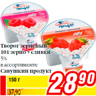 Акция - Творог зерненый  101 зерно + сливки  5%  в ассортименте  Савушкин продукт