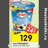 Сыр President рассольный 48%