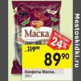 Конфеты Маска