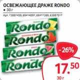ОСВЕЖАЮЩЕЕ ДРАЖЕ RONDO ● 30 г