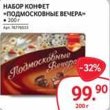 НАБОР КОНФЕТ «ПОДМОСКОВНЫЕ ВЕЧЕРА» ● 200 г