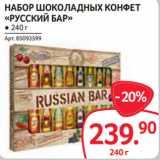 НАБОР ШОКОЛАДНЫХ КОНФЕТ «РУССКИЙ БАР» ● 240 г