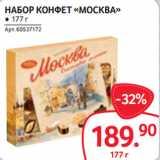 НАБОР КОНФЕТ «МОСКВА» ● 177 г