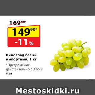 Акция - Виноград белый  импортный