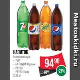 Скидка: Напиток газированный – 7UP – MIRINDA Оранж – PEPSI – PEPSI Лайт 2.25 л