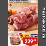 Магазин:Лента супермаркет,Скидка:Шашлык свиной Останкино