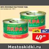Магазин:Лента супермаркет,Скидка:Икра лососевая Русское чудо