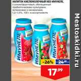Магазин:Лента супермаркет,Скидка:Напиток кисломолочный Имунеле