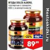 Магазин:Лента супермаркет,Скидка:Ягоды протертые Dolce Albero