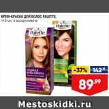Лента супермаркет Акции - Крем-краска для волос Palette