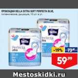 Лента супермаркет Акции - Прокладки Bella Extra
