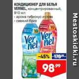 Лента супермаркет Акции - Кондиционер для белья Vernel