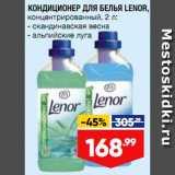 Лента супермаркет Акции - Кондиционер для белья Lenor