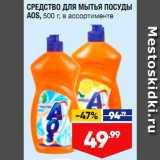 Лента супермаркет Акции - Средство для мытья посуды Aos