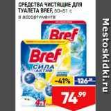 Лента супермаркет Акции - Чистящее средство для туалета Bref