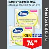 Лента супермаркет Акции - Бумага туалетная Zewa