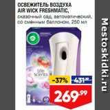 Магазин:Лента супермаркет,Скидка:Освежитель воздуха Air Wick Freshmatic