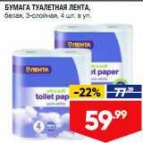 Лента супермаркет Акции - Бумага туалетная Лентa