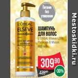 Скидка: Шампунь для волос L'OREAL Elseve LOW Роскошь 6 Масел 400 мл