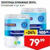 Лента супермаркет Акции - Полотенца бумажные Лента