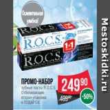 Скидка: Промо-набор зубные пасты R.O.C.S. Отбеливающие вторая упаковка в ПОДАРОК
