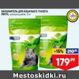 Лента супермаркет Акции - Наполнитель для кошачьего туалета Лента