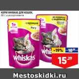 Лента супермаркет Акции - Корм для кошек Whiskas